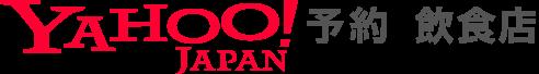 Yahoo japan ネット予約